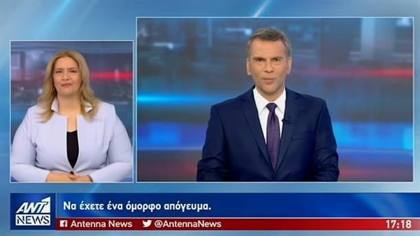 ANT1 NEWS 01-06-2019 ΣΤΗ ΝΟΗΜΑΤΙΚΗ