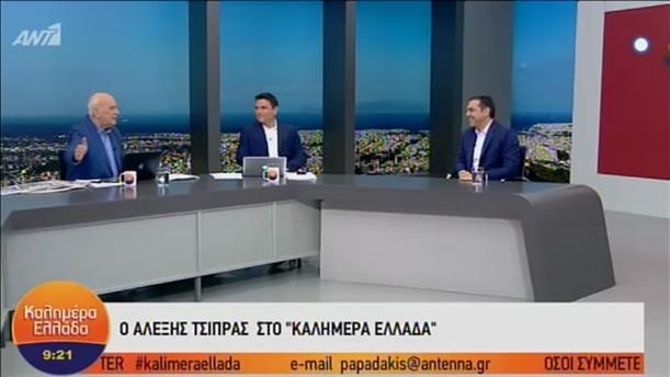 ΑΛΕΞΗΣ ΤΣΙΠΡΑΣ - ΚΑΛΗΜΕΡΑ ΕΛΛΑΔΑ - 04/07/2019