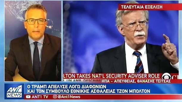 """Ο Τραμπ """"καρατόμησε"""" τον Σύμβουλο Εθνικής Ασφαλείας, Τζον Μπόλτον"""