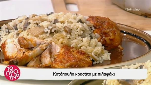 Κοτόπουλο κρασάτο με πιλαφάκι - Το Πρωινό -  24/5/2019