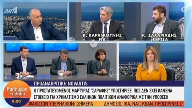 """Κ. Καραγκούνης - Κ. Ζαχαριάδης στην εκπομπή """"Καλημέρα Ελλάδα"""""""