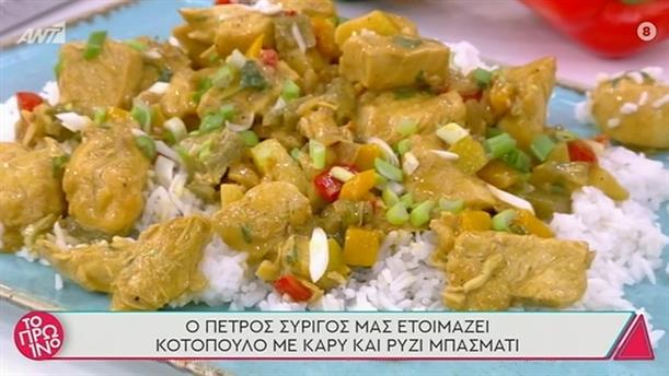 Κοτόπουλο με κάρυ και ρύζι μπασμάτι - Το Πρωινό – 20/01/2021