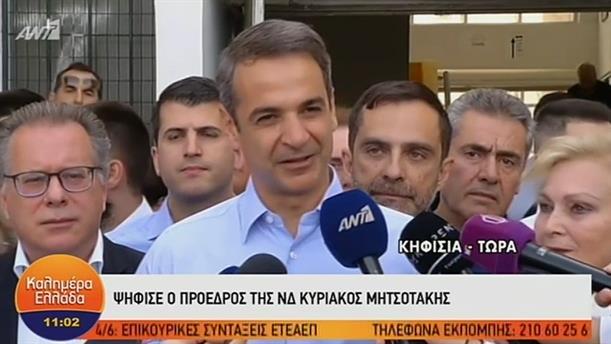 Κυριάκος Μητσοτάκης – ΚΑΛΗΜΕΡΑ ΕΛΛΑΔΑ – 26/05/2019