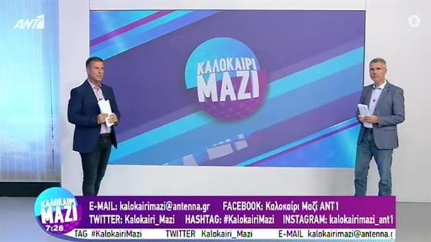 ΚΑΛΟΚΑΙΡΙ ΜΑΖΙ - 18/08/2020