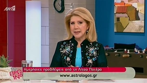 Αστρολογία - 07/04/2014