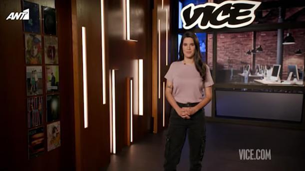 VICE – Επεισόδιο 1 – 8ος κύκλος