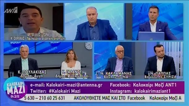 Κώστας Σκρέκας – ΚΑΛΟΚΑΙΡΙ ΜΑΖΙ - 15/07/2019