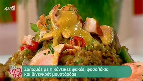 Σολωμός με πικάντικες φακές, φασολάκια και βινεγκρέτ μουστάρδας