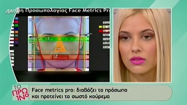 Δείτε πώς να κάνετε το σωστό κούρεμα ανάλογα το πρόσωπό σας!