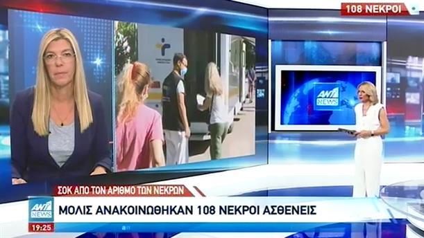 Κορονοϊός: Νέο ρεκόρ θανάτων στην Ελλάδα