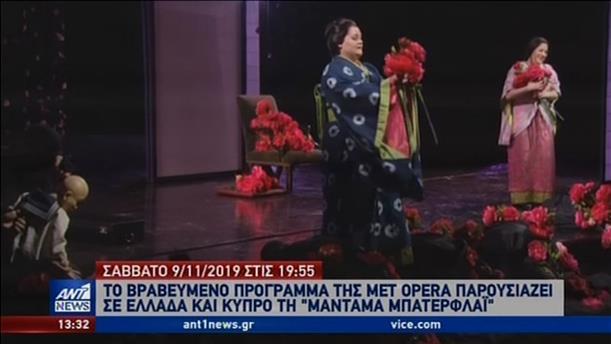 «The Met: Live in HD»: παρουσιάζει το αριστούργημα «Μαντάμα Μπάτερφλάι»