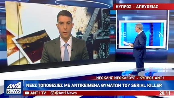 Καινούριες αποκαλύψεις από τον κατά συρροή δολοφόνο της Κύπρου