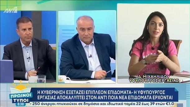 Δόμνα Μιχαηλίδου – ΠΡΩΙΝΟΙ ΤΥΠΟΙ - 29/09/2019
