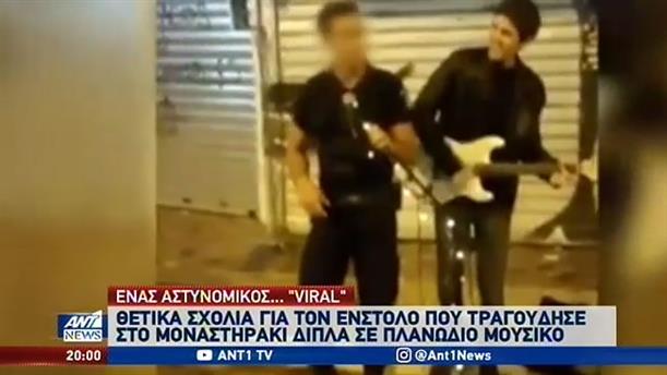 Θετικά τα σχόλια αστυνομικών για τον viral συνάδελφό τους