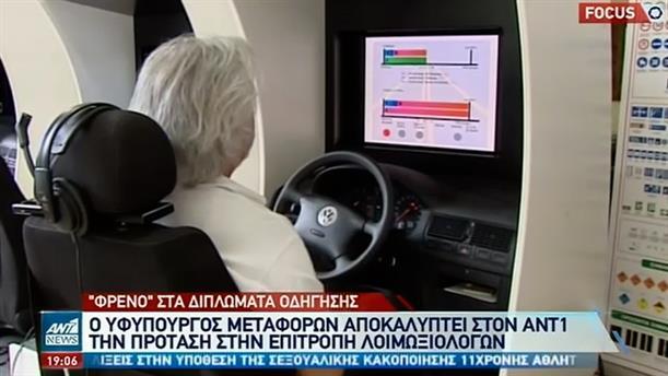 Διπλώματα οδήγησης – Κεφαλογιάννης στον ΑΝΤ1: αυτή είναι η πρόταση μου στους λοιμωξιολόγους