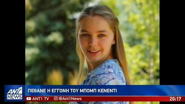 Πέθανε η εγγονή του Ρόμπερτ Κένεντι