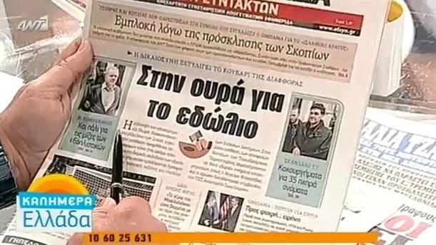 Εφημερίδες (30/09/2015)