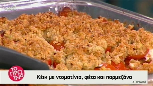 Κέικ με ντοματίνια, φέτα και παρμεζάνα.