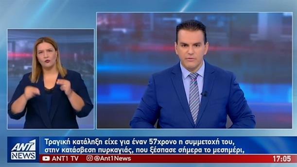 ANT1 NEWS 13-09-2019 ΣΤΗ ΝΟΗΜΑΤΙΚΗ
