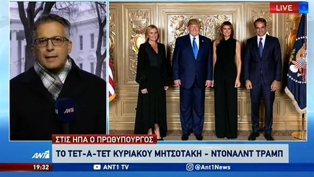Οι ελληνικές επιδιώξεις από την συνάντηση Τραμπ – Μητσοτάκη στον Λευκό Οίκο