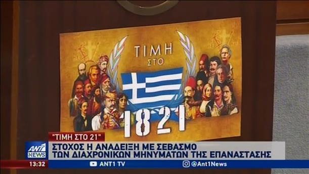 «Τιμή στο '21»: νέα Επιτροπή για την ανάδειξη της Ελληνικής Επανάστασης