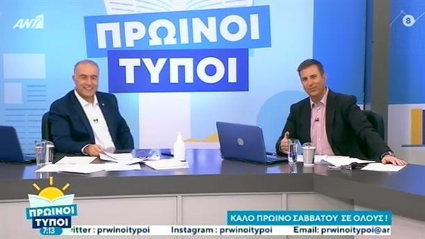 ΠΡΩΙΝΟΙ ΤΥΠΟΙ - 05/12/2020