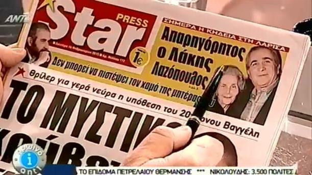 Εφημερίδες (16/02/2015)