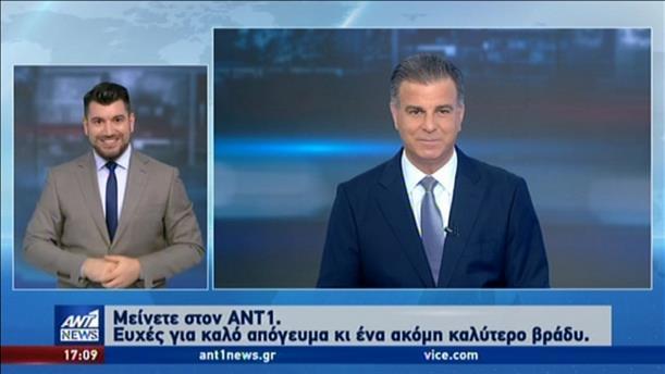 ANT1 NEWS 30-06-2020 ΣΤΗ ΝΟΗΜΑΤΙΚΗ