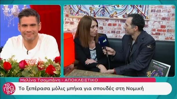 Η Μελίνα Τσαμπάνη στην εκπομπή «Το Πρωινό»