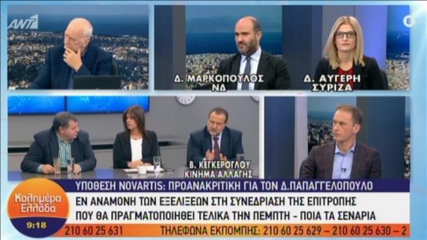 Οι Μαρκόπουλος, Αυγέρη και Κεγκέρογλου στην εκπομπή «Καλημέρα Ελλάδα»