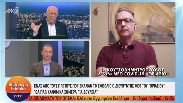 """Ο Ιωάννης Κουτσοδημητρόπουλος στην εκπομπή """"Καλημέρα Ελλάδα"""""""