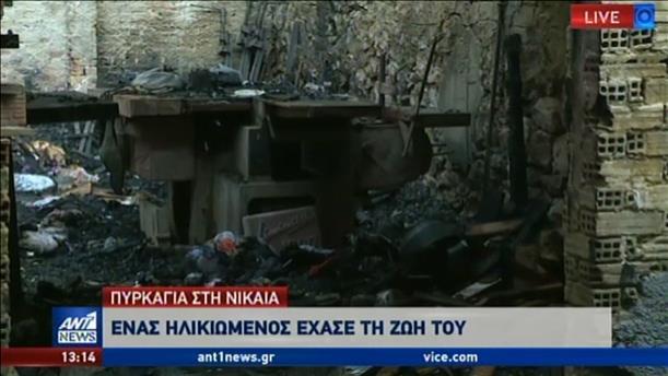 Νεκρός από φωτιά σε εγκαταλελειμμένο κτήριο