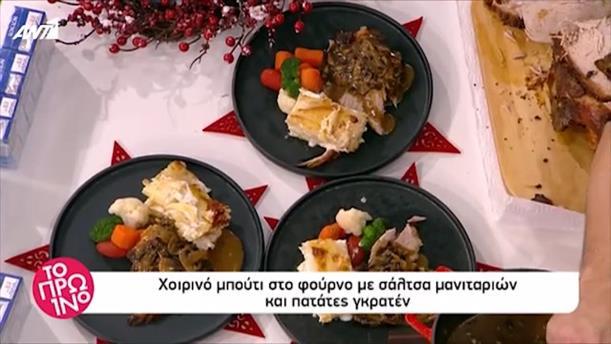 Χοιρινό μπούτι στο φούρνο με σάλτσα μανιταριών και πατάτες γκρατέν - Το Πρωινό - 24/12/2018
