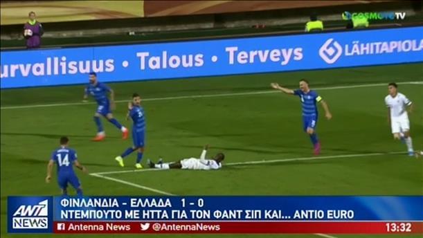 """Προκριματικά Euro 2020: """"Αντίο"""" με ήττα στη Φινλανδία"""