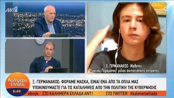 """Μαθητής και μέλος συντονιστικής επιτροπής σε κατάληψη, μίλησε στην εκπομπή """"Καλημέρα Ελλάδα"""""""