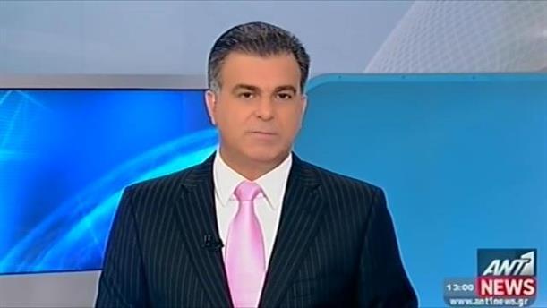 ANT1 News 31-05-2014 στις 13:00