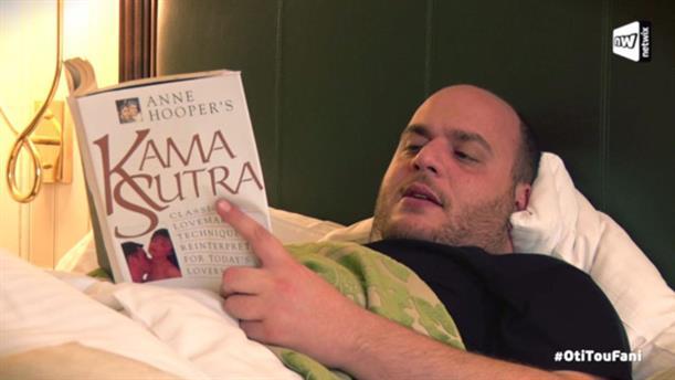 Ο Φάνης και το βιβλίο