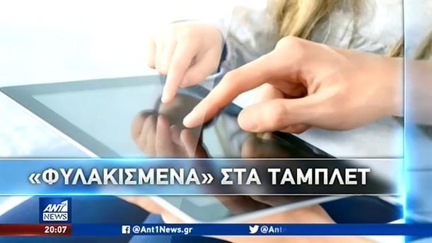 """""""Φυλακισμένα"""" στα τάμπλετ τα Ελληνόπουλα"""
