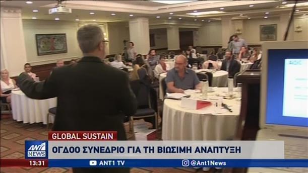 """Το 8ο Συνέδριο Βιώσιμης Ανάπτυξης """"sustainability forum"""""""