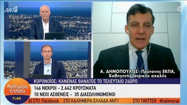 Ο Αθανάσιος Δημόπουλος στην εκπομπή «Καλημέρα Ελλάδα»