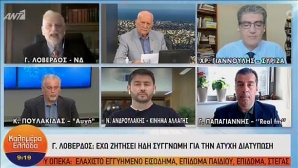 Λοβέρδος - Γιαννούλης - Ανδρουλάκης στο «Καλημέρα Ελλάδα»