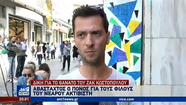 Ζακ Κωστόπουλος: Παραδειγματική τιμωρία ζητά ο αδερφός του μιλώντας στον ΑΝΤ1