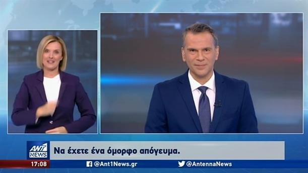 ANT1 NEWS 24-11-2019 ΣΤΗ ΝΟΗΜΑΤΙΚΗ