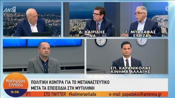 Οι Καιρίδης και Μπαλάφας στην εκπομπή «Καλημέρα Ελλάδα»