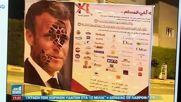 O Ερντογάν κάλεσε σε μποϊκοτάζ των γαλλικών προϊόντων