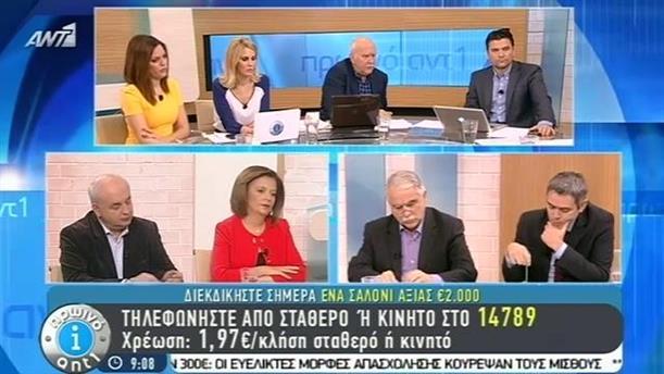 Πρωινό ΑΝΤ1 – Εκπομπή - 29/01/2015