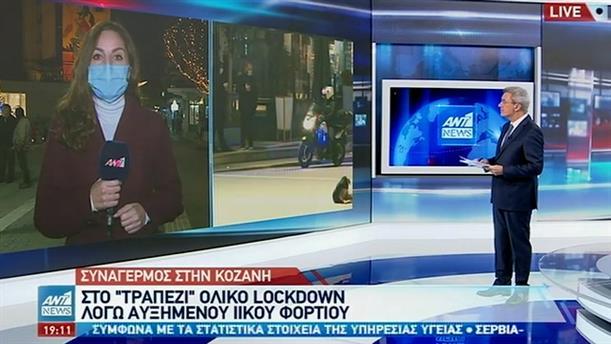 Κορονοϊός: προς αυστηρότερα μέτρα στην Κοζάνη