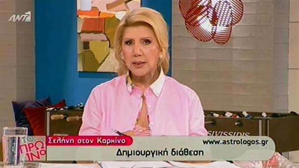 Αστρολογία - 30/05/2014
