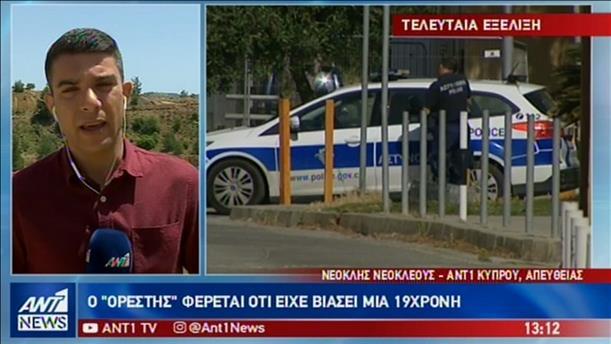 """Κύπρος: ο """"Ορέστης"""" είχε βιάσει 19χρονη και κατέγραφε τις πράξεις του με κινητό"""