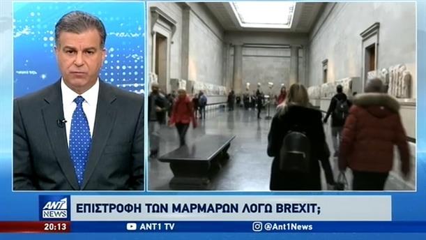 """""""Παράθυρο"""" για επιστροφή των Μαρμάρων του Παρθενώνα ανοίγει το Brexit"""
